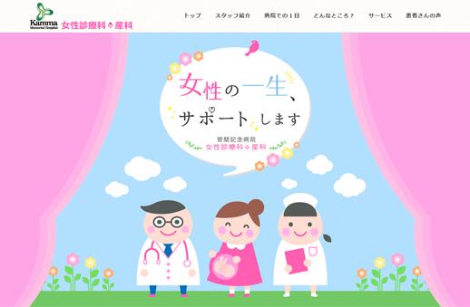 菅間記念病院 女性診療科・産科